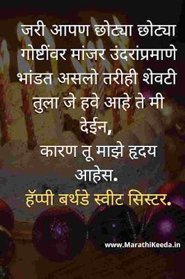 Sister birthday wishes in Marathi