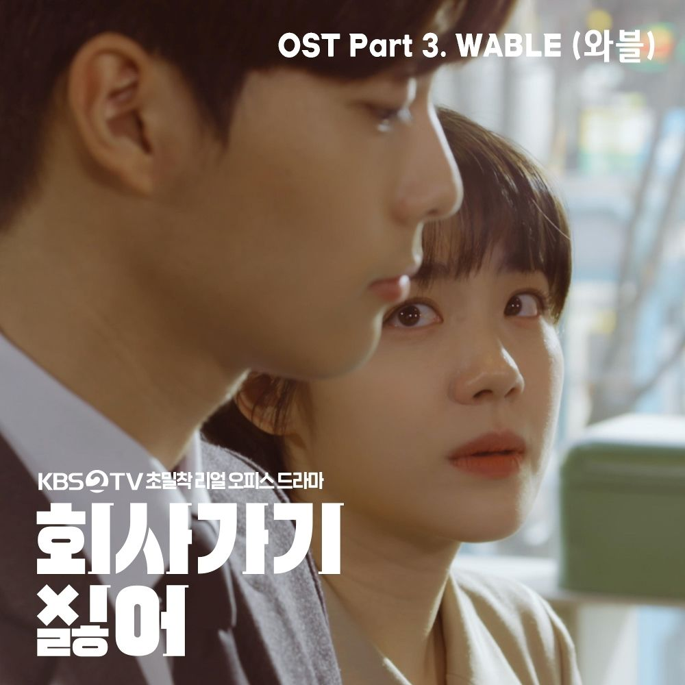 WABLE – I Don't Wanna Work – OST – Part.3