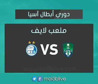 مشاهدة مباراة الأهلي السعودي واستقلال طهران بث مباشر اليوم الموافق 2021/04/27 في دوري أبطال آسيا