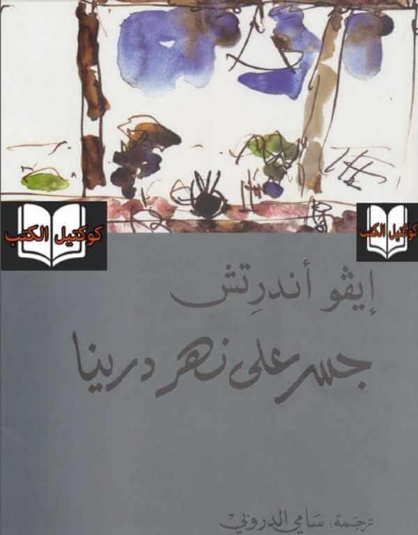 قراءة رواية جسر على نهر درينا لـ إيفو أندرتش pdf - كوكتيل الكتب