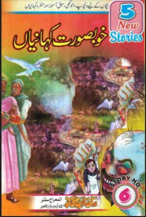 Stories book in urdu Khoobsurat Urdu Kahaniyan
