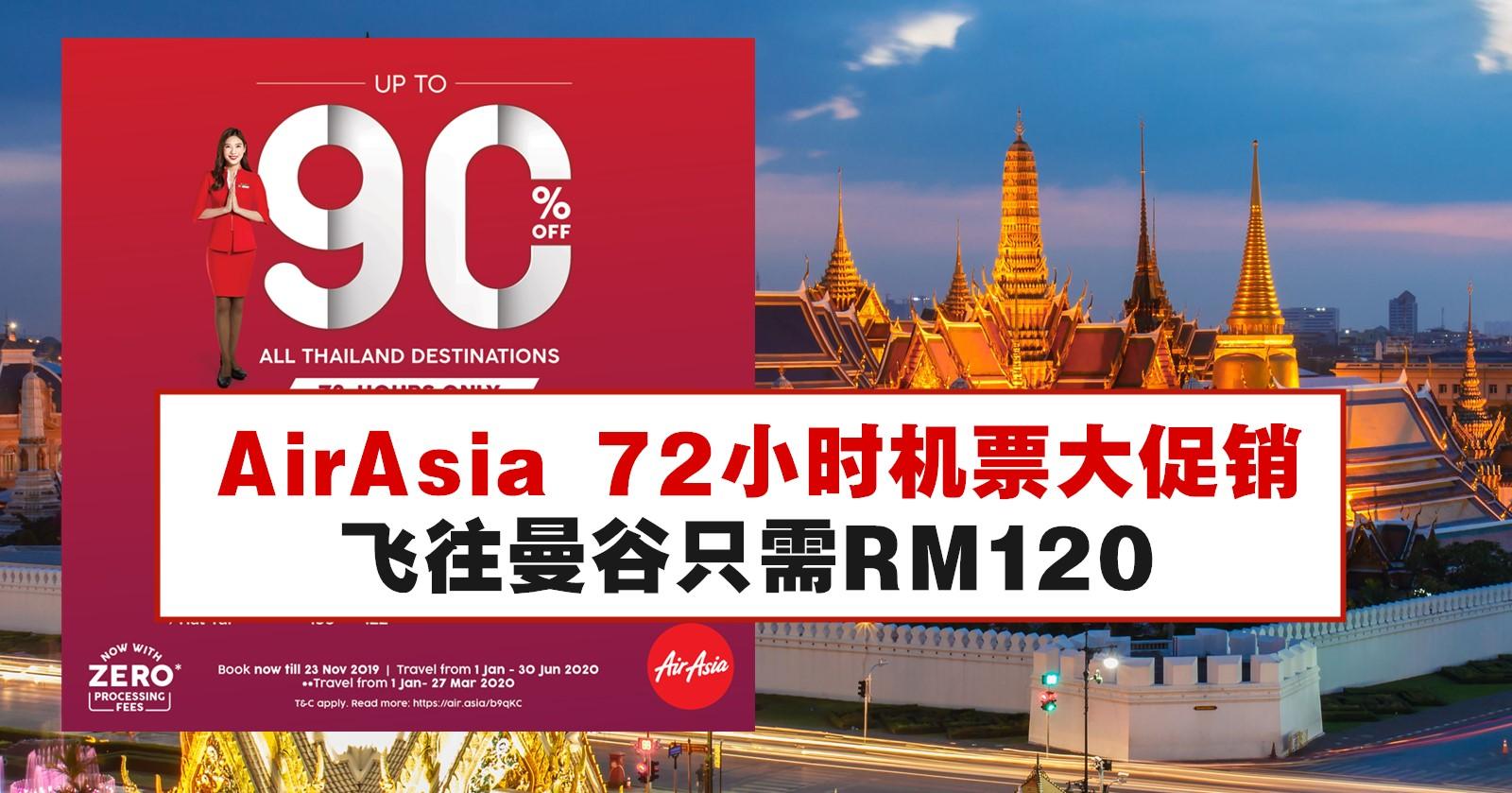 AirAsia 72小时机票大促销,飞往曼谷只需RM120