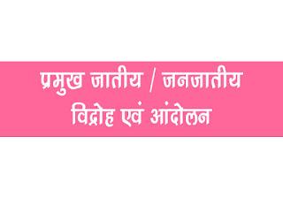 Pramukh Janjati Vidroh evam Aandolan