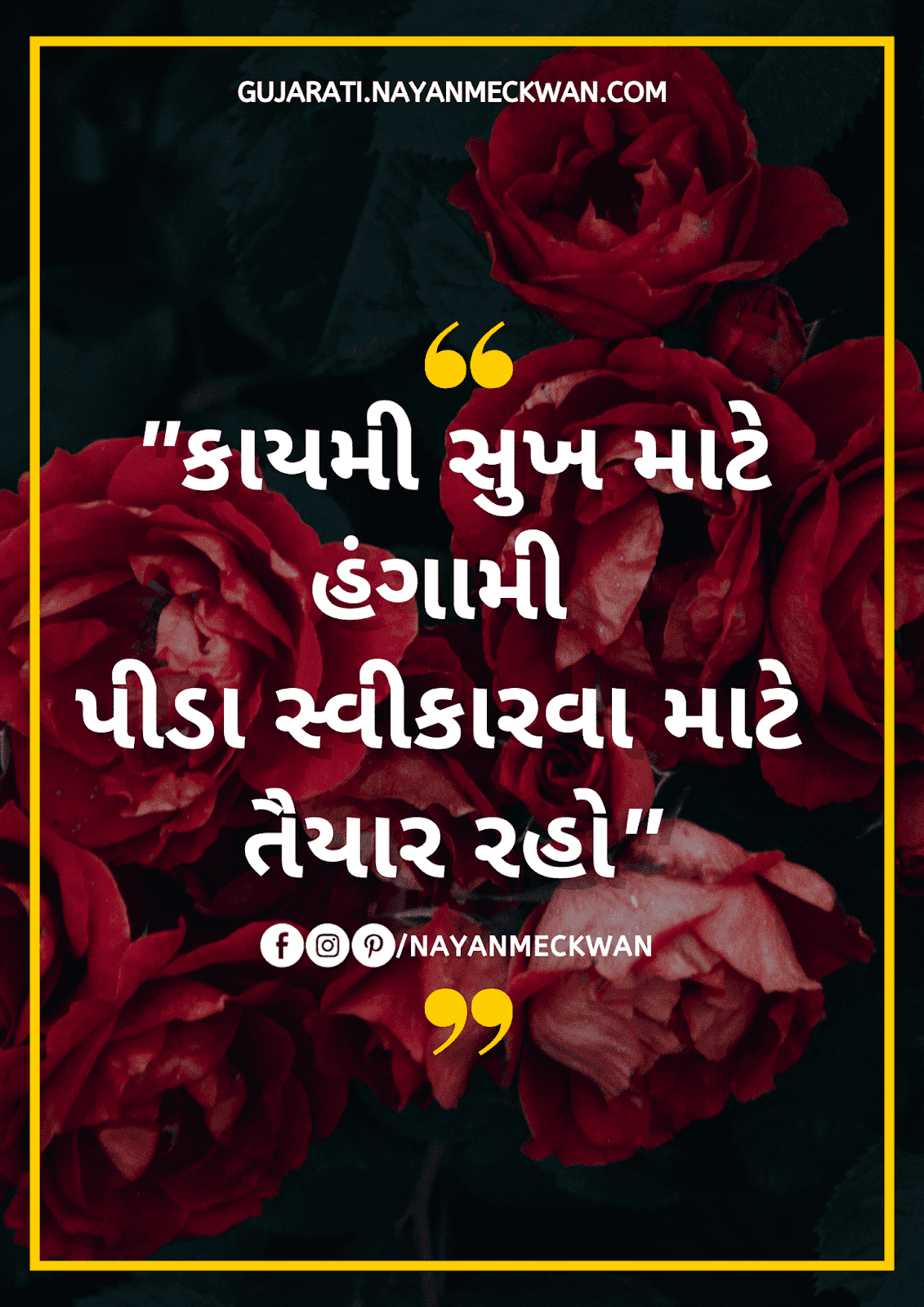 સુખઃ Best Gujarati motivational quotes on life