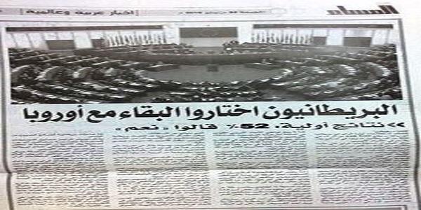 فضيحة جريدة المساء ..دولة فاسدة ترعى اعلام فاشل