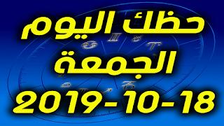 حظك اليوم الجمعة 18-10-2019 -Daily Horoscope