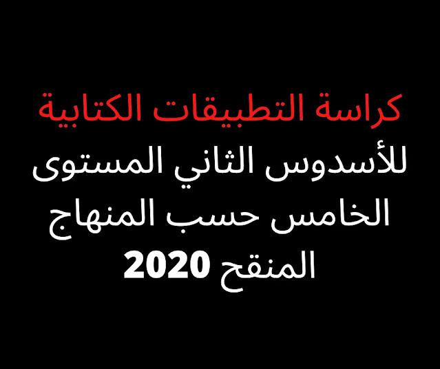 كراسة التطبيقات الكتابية للأسدوس الثاني المستوى الخامس حسب المنهاج المنقح 2020