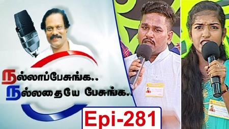 Healthy Mind or Healthy Physic ? #10 | Nalla Pesunga Nalladhaye Pesunga | Leoni Tamil Debate Show