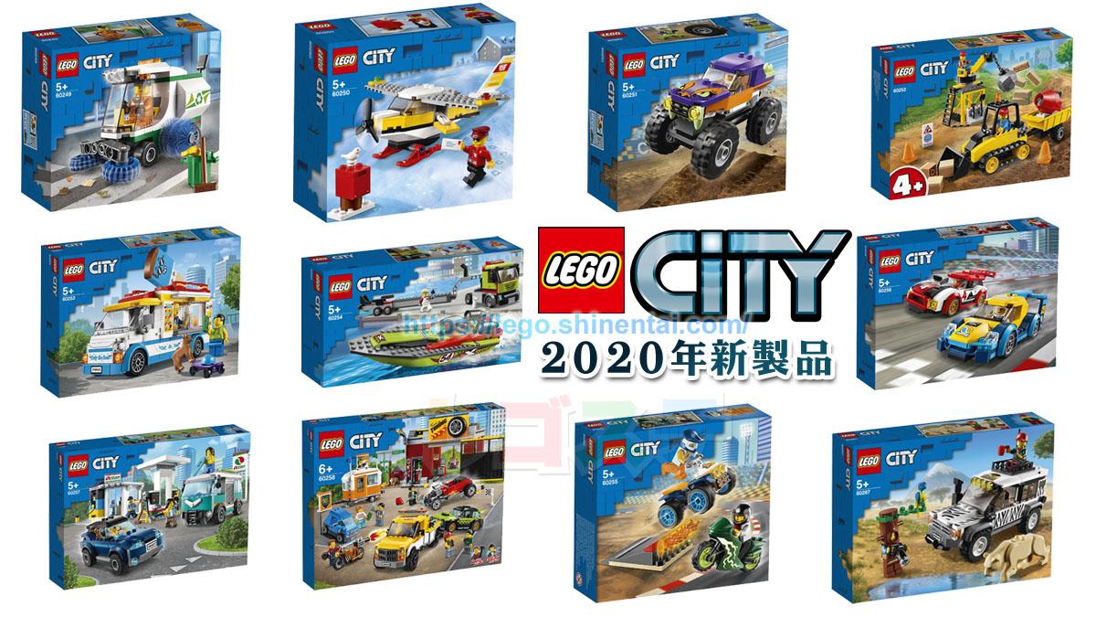 2020年版LEGOシティ新製品公式画像公開(警察消防以外):2019/12/26発売:みんな大好きLEGOシティ