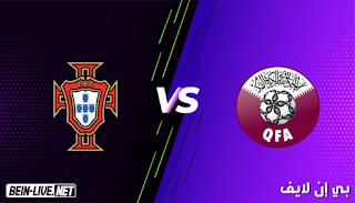 مشاهدة مباراة البرتغال وقطر بث مباشر اليوم بتاريخ 04-09-2021 في تصفيات كأس العالم