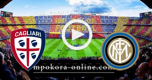 مشاهدة مباراة إنترميلان وكالياري بث مباشر كورة اون لاين 11-04-2021 الدوري الايطالي
