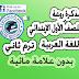 مذكرة رائعة في اللغة العربية للصف الأول الابتدائى الترم الثانى