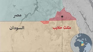 حلايب وشلاتين، مصر، السودان، الخرطوم، سبوتنيك، حربوشة نيوز