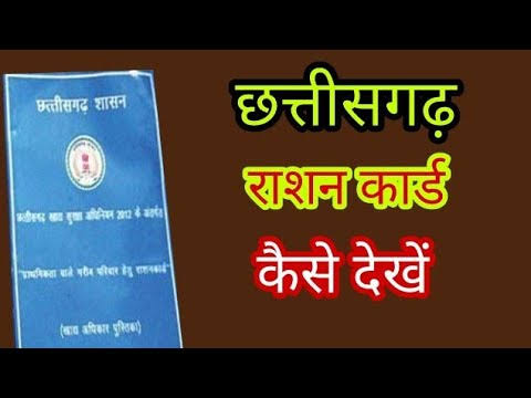 How to apply for Chhattisgarh APL Ration Card 2019