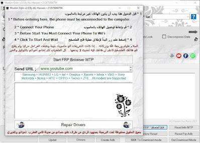 ازالة frp  من خلال وضع المتصفح :