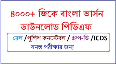 4000+ General knowledge pdf download bengali version