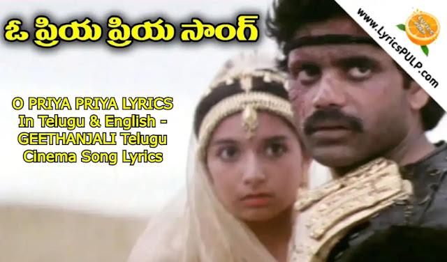 O PRIYA PRIYA LYRICS In Telugu & English - GEETHANJALI Telugu Cinema Song Lyrics