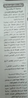 عاجل وظائف الاهرام عدد الجمعة 2020/01/24