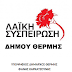 """Υποψήφιοι της """"Λαϊκής Συσπείρωσης"""" Δήμου Θέρμης"""