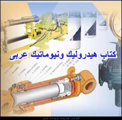 كتاب هيدروليك ونيوماتيك عربى pdf