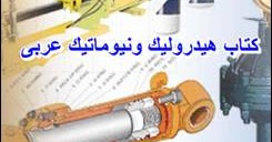 كتاب هيدروليك عربى pdf