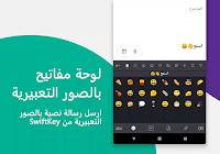 تطبيق لوحة مفاتيح SwiftKey Keyboard للأندرويد 2020 - Screenshot (1)