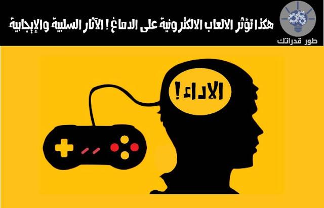 هكذا تؤثر الالعاب الالكترونية على الدماغ ! الآثار السلبية والإيجابية