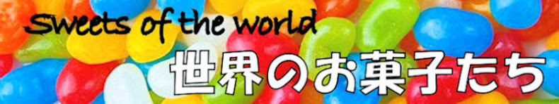 Sweets of the world 世界のお菓子たち