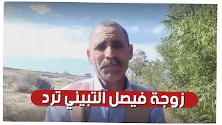 بالفيديو / زوجة النائب فيصل التبيني بعد الفضيحة : راجلي هو الي تعرض للتحرش.. وأنا مسامحتو