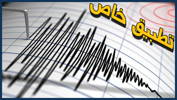 تطبيق تتبع و معرفة أماكن الزلازل و البراكين مباشرة على الخريطة
