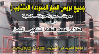 شرح دروس التيار المتردد ودوائره ، فيزياء ثالث ثانوي ـ اليمن