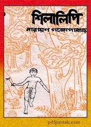 Shilalipi by Narayan Gangopadhyay pdf