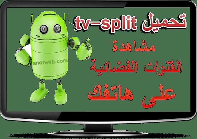 تحميل tv-split للاندرويد,أفضل تطبيق لمشاهدة القنوات التلفزيونية