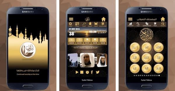 تحميل-افضل-تطبيق-اسلامي-شامل