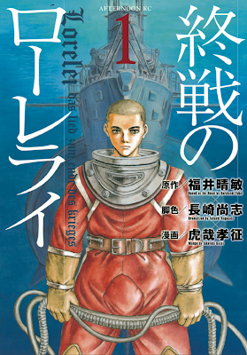 [Manga] 終戦のローレライ 第01巻 [Shusen no Lorelei Vol 01] Raw Download