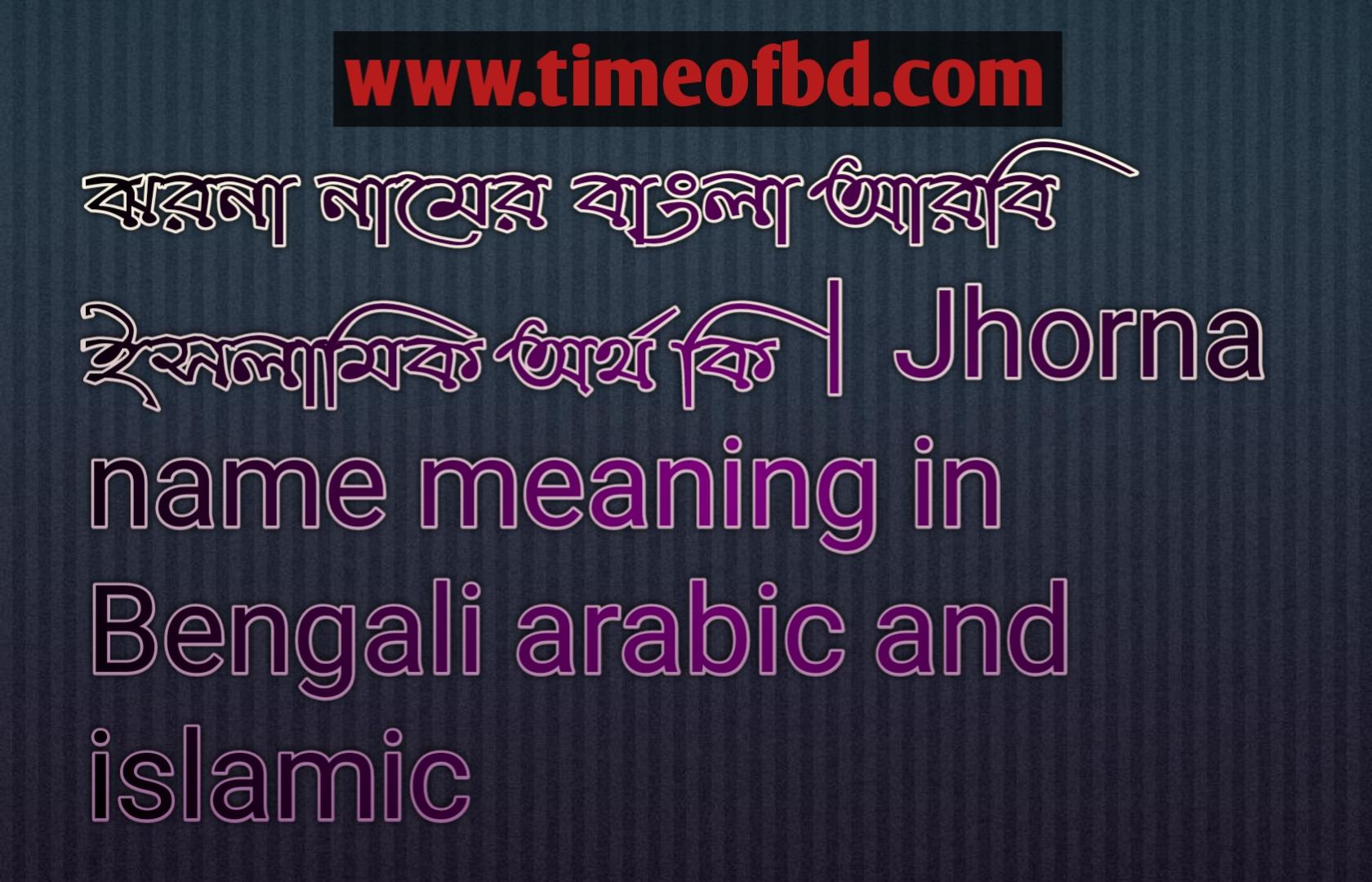 ঝরনা নামের অর্থ কি, ঝরনা নামের বাংলা অর্থ কি, ঝরনা নামের ইসলামিক অর্থ কি, Jhorna name meaning in Bengali, ঝরনা কি ইসলামিক নাম,