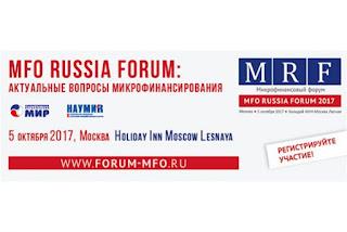 СРО «МиР» приглашает на осенний MFO RUSSIA FORUM 2017