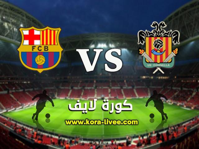 مباراة برشلونة وكورنيا