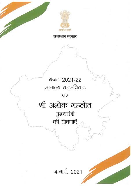 बजट 2021-22, सामान्य वाद-विवाद पर मुख्यमंत्री की घोषणाऐं