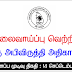 Ministry of Plantation Industries - Vacancy