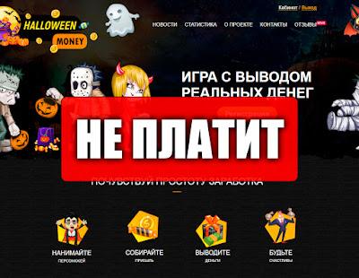 Скриншоты выплат с игры halloween-money.space