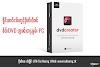ၶိူင်ႈဢဝ်ငဝ်းတူင်ႉႁဵတ်းပဵၼ်ၶႅပ်း DVD တွၼ်ႈတႃႇၶွမ်း PC / DVD Creator for PC V.6.2.6.139_ Size: 81.1 MB