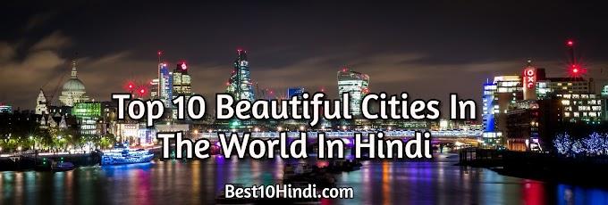 Top 10 Beautiful City In The Worlds In Hindi (दुनिया के 10 सबसे खूबसूरत शहर)