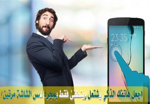 """تطبيق خورافي يقوم باشعال واطفأ شاشه هاتفك بمجرد لمسها مرتين """"صدقني قد تندم ان لم تحمله"""""""