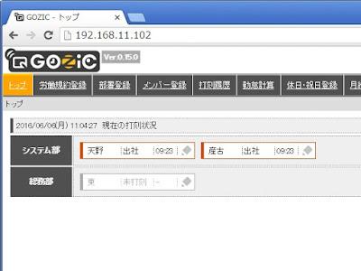 NFC勤怠管理GOZIC トップページ