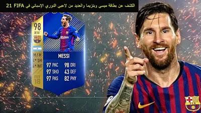 الكشف عن بطاقة ميسي وبنزيما والعديد من لاعبي الدوري الإسباني في FIFA 21