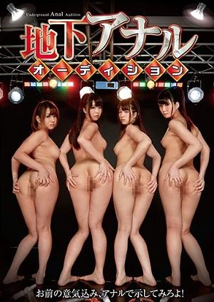 Underground Anal Audition [GVG-475 Miho Nakazato and Kasugabe Konoha and Mizushima Arisu and Shinoda Kotomi]