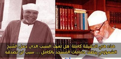 اليكم السبب الحقيقي الذى جعل الشيخ الشعراوي ينظف حمامات المسجد بالكامل ...