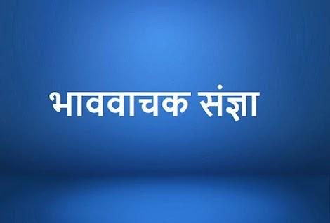 bhav-vachak-sangya