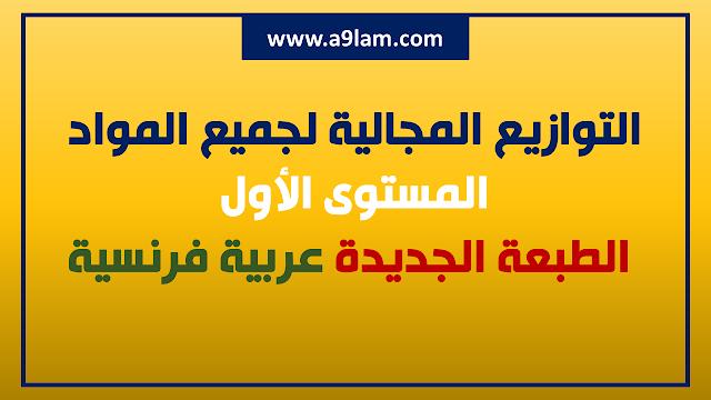 التوازيع المجالية لجميع المواد المستوى الأول الطبعة الجديدة عربية فرنسية